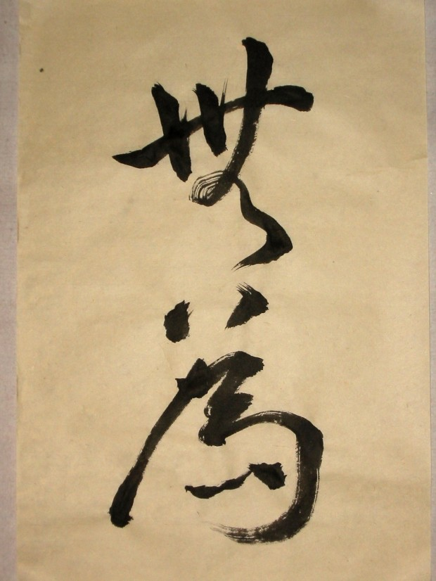 The essential message of the Dao De Jing.